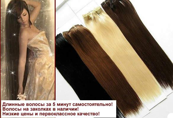 Где можно приобрести пряди из натуральных волос